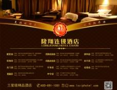 酒店宣传海报彩页图片