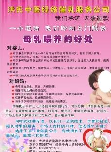 专业催乳DM单图片