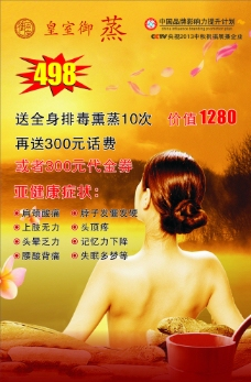 御森堂498元海报图片