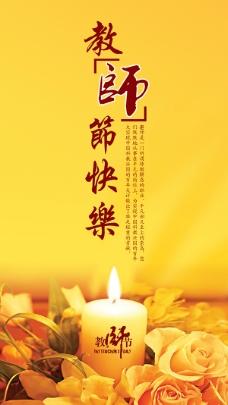 教师节快乐主题宣传海报设计psd素材下载
