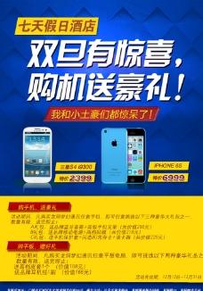 手机宣传单页电器数彩页模板素材图片