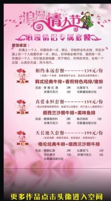 情人节海报 西餐厅情人节图片