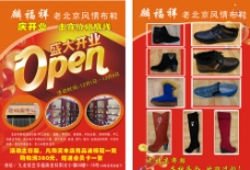 北京布鞋图片
