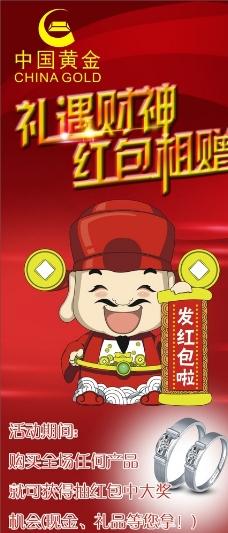 中国黄金展架图片