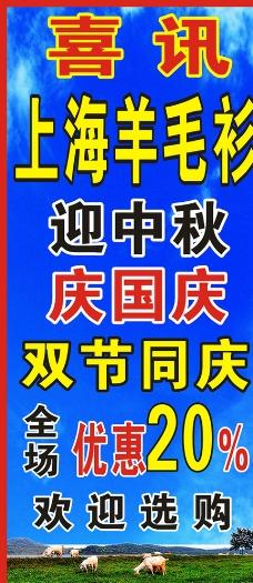 上海羊毛衫喜讯图片