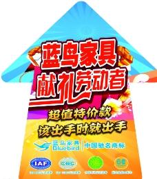蓝鸟广告设计图片