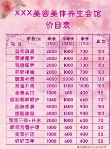 美容院价目表图片
