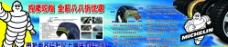 米其林轮胎宣传画图片