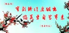 雪中梅花教室文化学校图片
