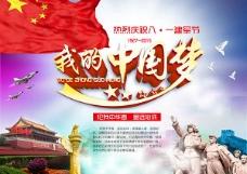 我的中国梦宣传海报PSD分层素材