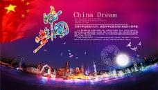 中国梦宣传展板PSD分层素材