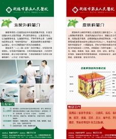 泌尿外科 皮肤科展板图片