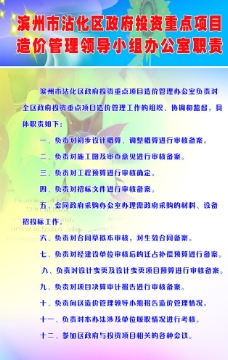 审计展板图片