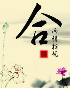 中式复古迎宾牌图片