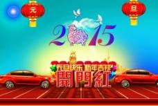 新年开门红汽车展板海报素材图片