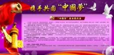 中国梦看板图片