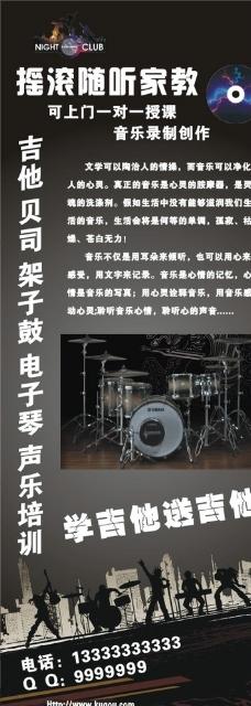 吉他培训X展架图片