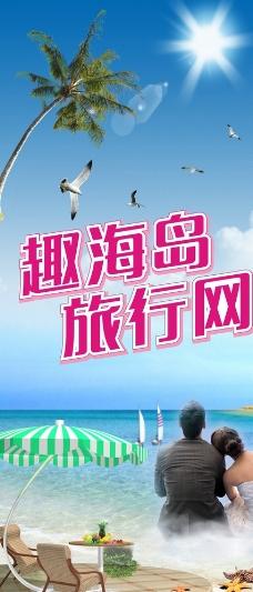 旅游X展架图片
