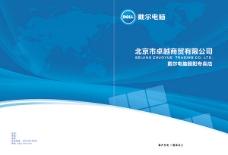 电脑公司画册封面模板PSD分层素材