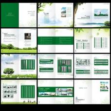 清新简洁环保企业画册设计模板psd素材
