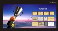 公司荣誉 展板 企业文图片
