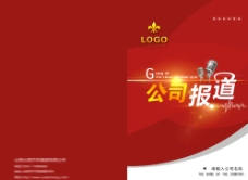 公司红色手册封面图片