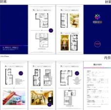 房地产置业计划书图片