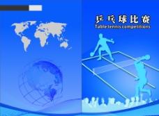 乒乓球赛宣传册封面图片