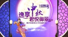 房地产中秋节优惠促销活动海报psd