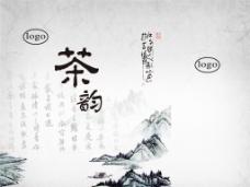茶韵PSD宣传海报设计素材