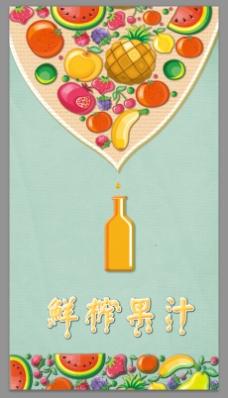 可爱手绘风格果汁海报