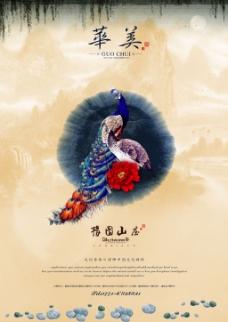 中国风房产海报PSD素材