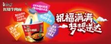 康师傅红烧牛肉面广告