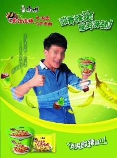 康师傅 香辣牛肉拌面 海报