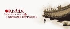 中式房产宣传海报设计
