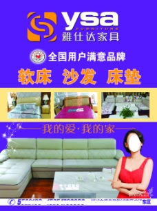雅仕达家具宣传单