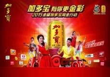 加多宝中国好声音主题海报
