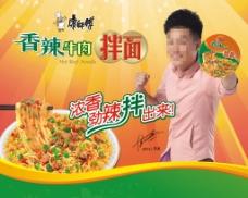 康师傅香辣牛肉拌面 海报