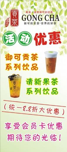 奶茶促销 贡茶展板 绿色背景