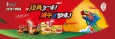 康师傅红烧牛肉端午节活动海报