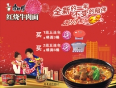 康师傅新年广告
