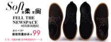 淘宝时尚男鞋促销
