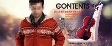 淘宝时尚男装PSD海报