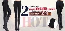 淘宝时尚女裤PSD海报