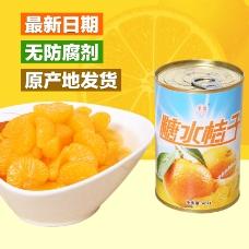 淘宝天猫主图糖水桔子水果罐头饮料食品特产休闲零食