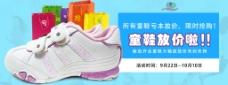 时尚童鞋PSD海报