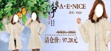 淘宝时尚女装PSD海报