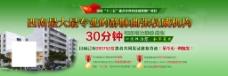千图网医院banner设计