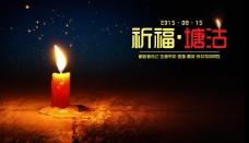 祈福天津塘沽爆炸