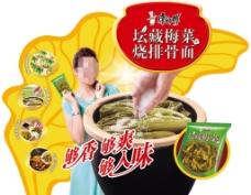 康师傅 方便面 坛藏梅菜 烧排骨面